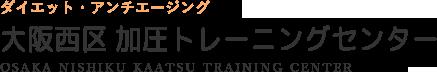 大阪西区加圧トレーニングセンター